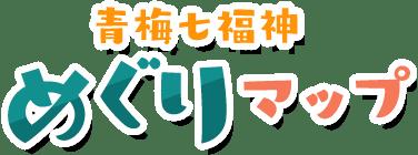 青梅七福神めぐりマップ