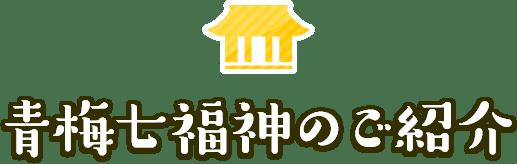 青梅七福神の紹介