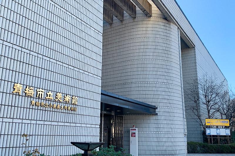 青梅 市 ホームページ